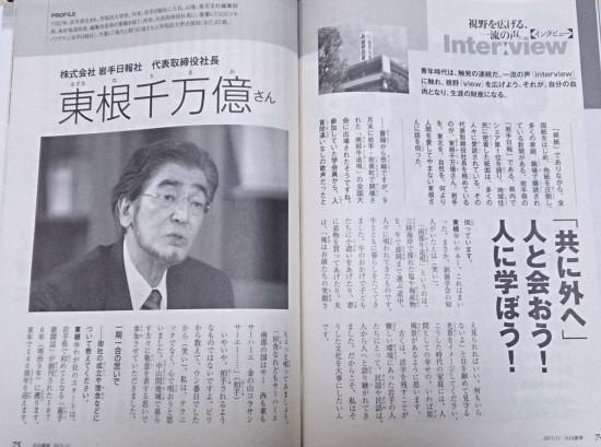 株式会社岩手日報社 東根千万億社長に学ぶ
