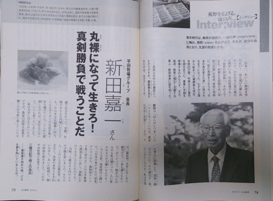 平田牧場グループ 新田嘉一会長に学ぶ