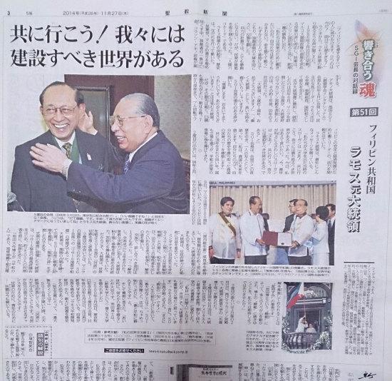 フィリピン共和国 ラモス元大統領と池田SGI会長