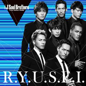 三代目 J Soul Brothers from EXILE TRIBE / 「R.Y.U.S.E.I.」