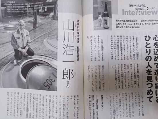 梅錦山川株式会社 山川浩一郎社長に学ぶ