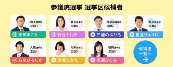 公明党をどうかよろしくお願いします!!!