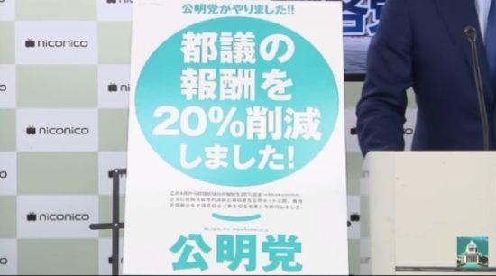 公明党 一目瞭然 各党政策発表 【都議選2017】