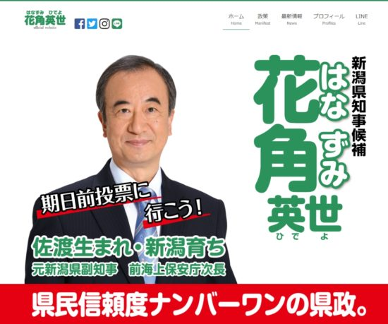 新潟県知事選挙は