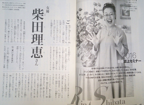 女優 柴田理恵さんに学ぶ