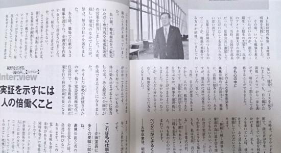 パナソニック株式会社 髙見和徳副社長に学ぶ