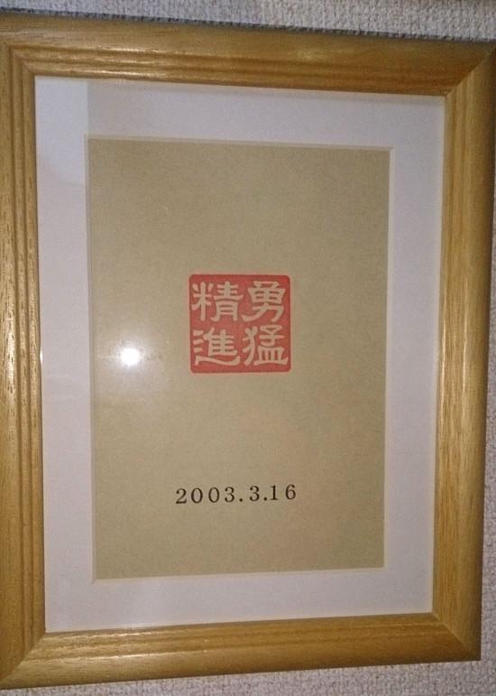 勇猛精進2003.3.16