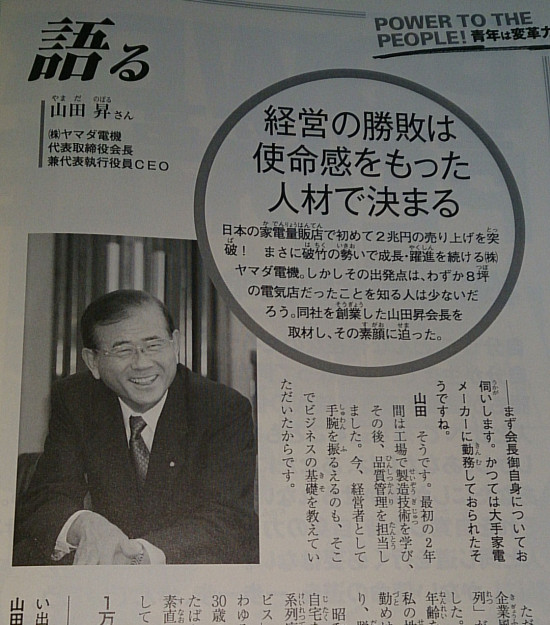 株式会社ヤマダ電機 山田昇社長に学ぶ