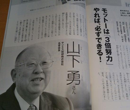 サンエス技研株式会社 山下勇名誉会長に学ぶ