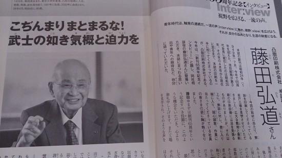 凸版印刷株式会社 藤田弘道相談役に学ぶ