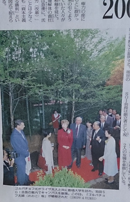 ゴルバチョフ元大統領と池田大作SGI会長