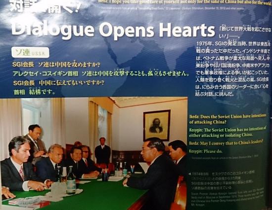 アレクセイ・コスイギン首相と池田大作SGI会長