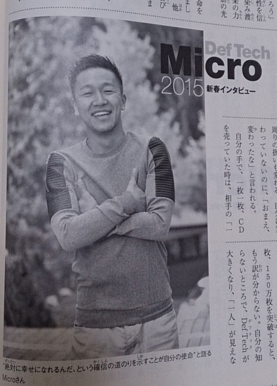 Def Tech Micro(西宮佑騎)さんに学ぶ
