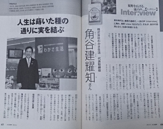 株式会社わかさ生活 角谷建耀知社長に学ぶ