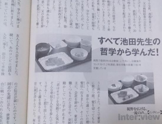 レオック・グループ 小野寺裕司会長に学ぶ