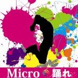 Micro - Yukiyanagi 雪柳