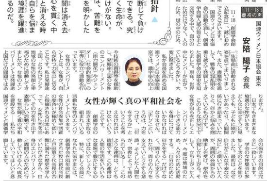 国連ウィメン日本協会 東京 安陪陽子会長に学ぶ