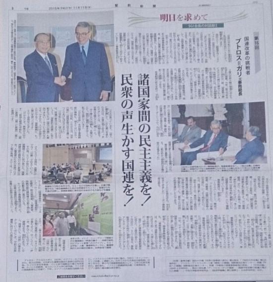 ブトロス=ガリ元国連事務総長と池田大作SGI会長