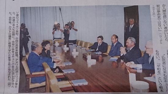 キューバ共和国 カストロ前議長と池田SGI会長
