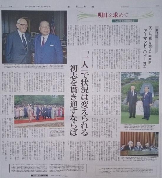実業家 アーマンド・ハマー博士と池田大作SGI会長