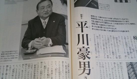 平川税務会計事務所 平川豪男税理士に学ぶ