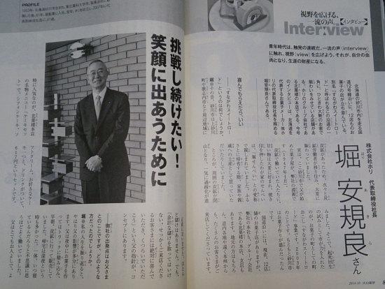 株式会社ホリ 堀安規良社長に学ぶ