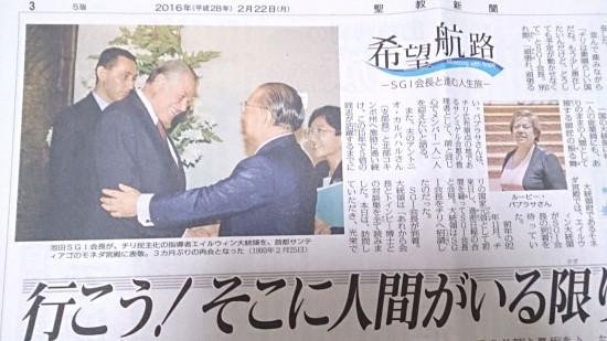 エイルウィン大統領と池田大作SGI会長