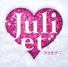 Juliet / フユラブ