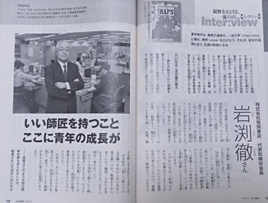 株式会社徳間書店 岩渕徹会長に学ぶ