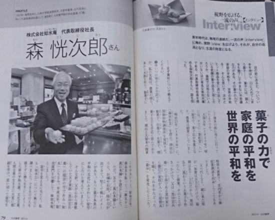 株式会社如水庵 森恍次郎社長に学ぶ