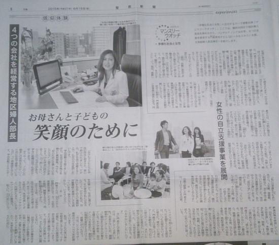 株式会社イー・エム・アイ他4社を経営 門倉恵美子社長に学ぶ