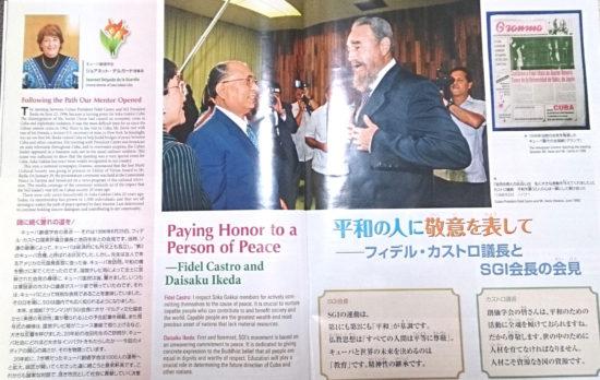 フィデル・カストロ議長と池田大作SGI会長に学ぶ