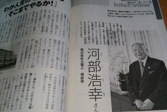 株式会社九電工 河部浩幸相談役に学ぶ