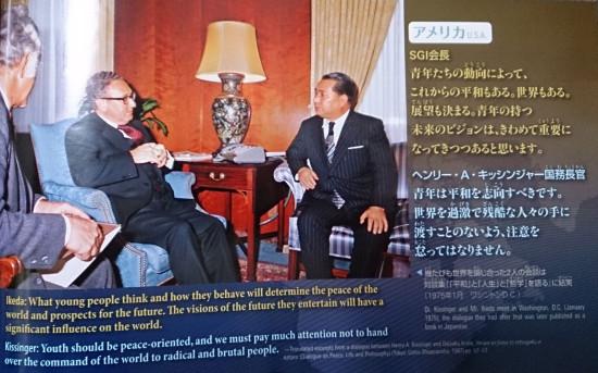 ヘンリー・A・キッシンジャー国務長官と池田大作SGI会長に学ぶ