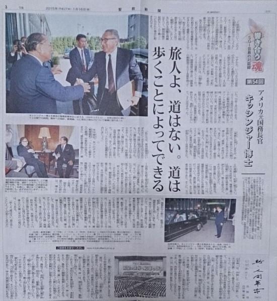 アメリカ元国務長官キッシンジャー博士と池田大作SGI会長に学ぶ