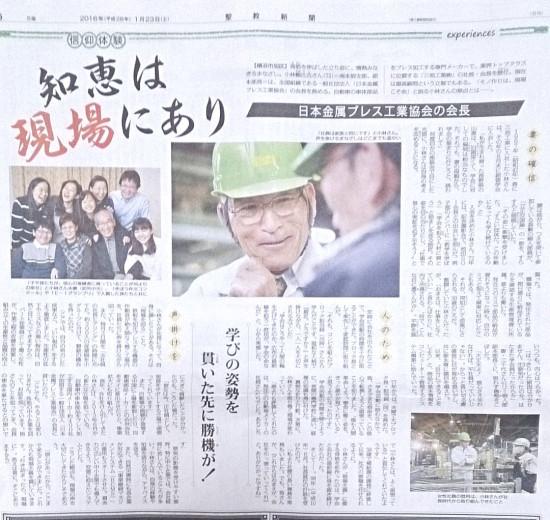 日本金属プレス工業協会会長、三池工業㈱小林暢比古最高顧問に学ぶ