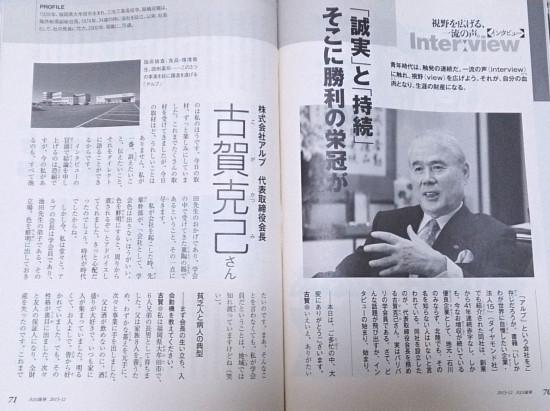 株式会社アルプ 古賀克己会長に学ぶ