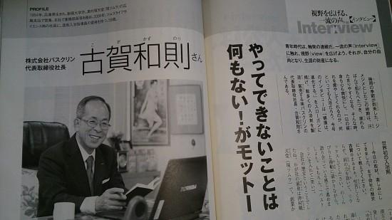 株式会社バスクリン 古賀和則社長に学ぶ