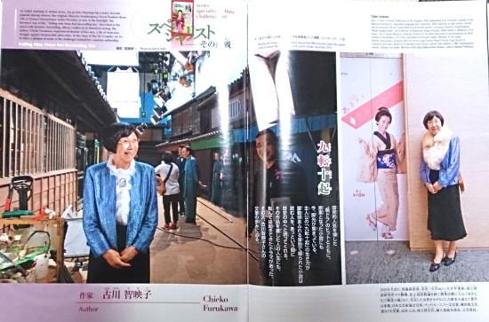 作家 古川智映子さんに学ぶ