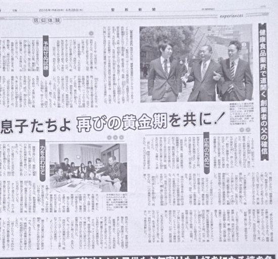 サニーヘルス株式会社 西村峯満社長に学ぶ