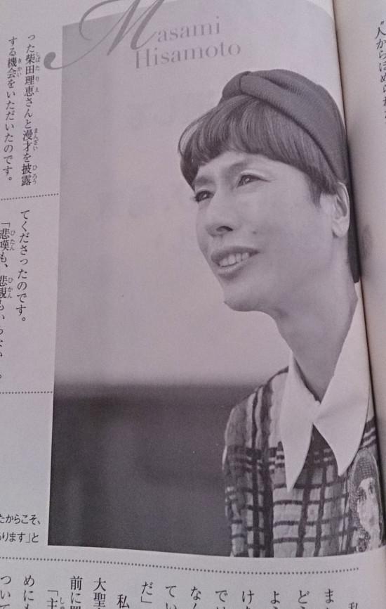 女優・タレント 久本雅美さんに学ぶ
