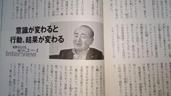 ミキハウスグループ創業者 木村皓一さんに学ぶ