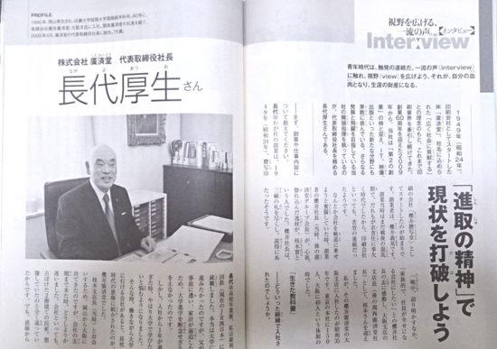 株式会社廣済堂 長代厚生社長に学ぶ