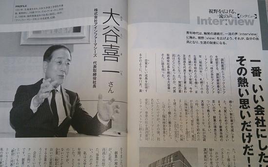 株式会社アインファーマシーズ 大谷喜一社長に学ぶ
