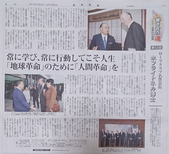 ローマクラブ名誉会長 ホフライトネル博士と池田大作SGI会長に学ぶ
