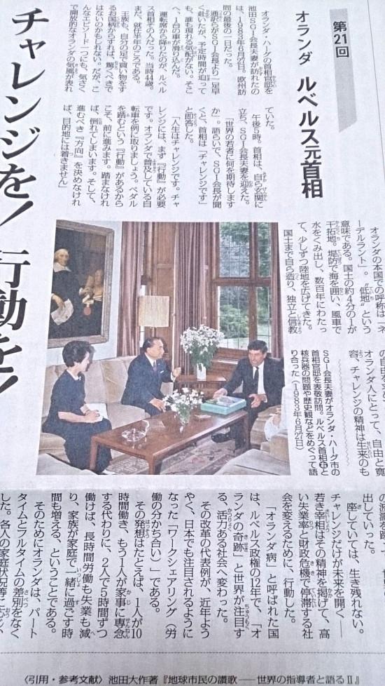 オランダ ルベルス首相と池田大作SGI会長に学ぶ