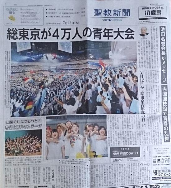 総東京創価青年大会