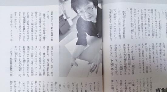 株式会社海竜社 下村のぶ子社長に学ぶ