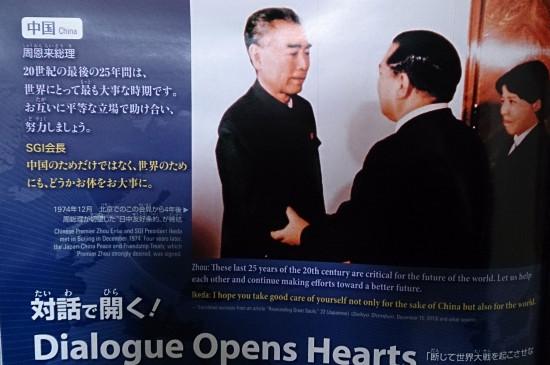 周恩来総理と池田大作SGI会長に学ぶ
