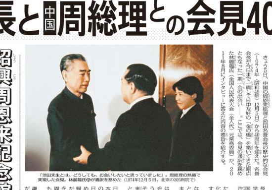 池田名誉会長と周恩来総理との会見40周年に学ぶ
